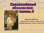 Презентация Просвящённый абсолютизм Зелецкий и Панфёров