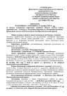 Презентация protokol-ps-po-ppt-lo-uchastka-uds-_-estakada-ul_-ak_-koroleva-i-ul_-fonvizina_1.pdf