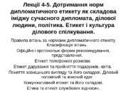 Лекції 4 -5. Дотримання норм дипломатичного етикету як