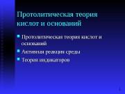 1 Протолитическая теория кислот и оснований  Протолитическая