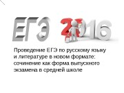 Проведение ЕГЭ по русскому языку и литературе в