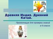 Презентация проверка знаний Индия и Китай
