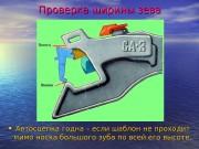 Презентация Проверки автосцепки СА -3