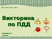 Викторина по ПДДОБЖ, 8 класс, тема 2, урок