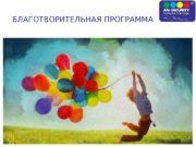 БЛАГОТВОРИТЕЛЬНАЯ ПРОГРАММА  2 www. an-security. ru МИССИЯ