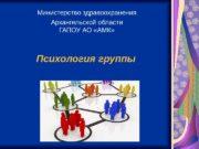 Психология группы Министерство здравоохранения Архангельской области ГАПОУ АО