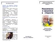 Презентация Психическое здоровье в старости Памятка для родственников и пациентов
