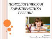 ПСИХОЛОГИЧЕСКАЯ ХАРАКТЕРИСТИКА РЕБЕНКА Выполнила: Журомская Екатерина Владимировна
