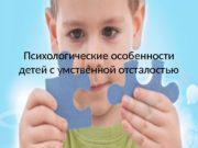 Психологические особенности детей с умственной отсталостью  Определение