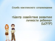 Презентация psihologicheskoe soprovozhdenie