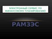Презентация PTT Шеверева Е.А