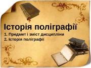 Історія поліграфії 1.  Предмет і зміст дисципліни