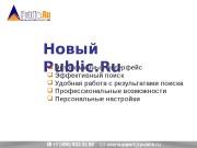 Новый Public. R u   Эргономичный интерфейс