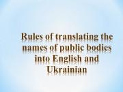 Презентация public bodies