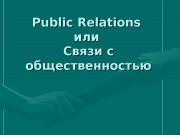 Public Relations или Связи с общественностью  Реклама