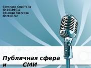 Публичная сфера и и   СМИСветлана Сиротина