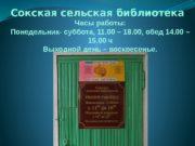 Cокская сельская библиотека Часы работы: Понедельник- суббота, 11.