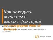 Презентация publish-a-paper-May-2014