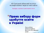 * Право вибору форм здобуття освіти в Україні