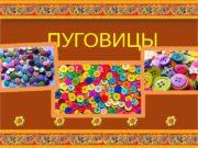 ПУГОВИЦЫ 3/1/17 1 http: //aida. ucoz. ru