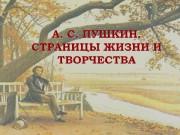 Презентация Пушкин. Страницы жизни и творчества. 10 кл.