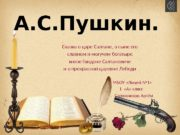 А. С. Пушкин.  Сказка о царе Салтане,
