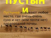ПУСТЫН ИПустыней называют любое место, где очень-очень сухо