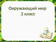 Fokina. Lida. 75@mail. ru Окружающий мир 2 класс
