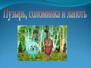 Презентация puzyr solominka i lapot