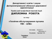Департамент освіти і науки Дніпропетровської обласної державної адміністрації