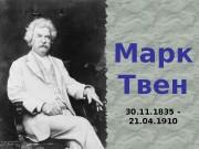 Презентация pwpt.ru mark tven
