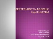 Презентация Пыжьянова Екатерина 102 А 2003г
