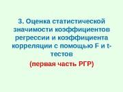 Презентация ПЗ 2-3 Крит Фишер-Стьюд и ВАРИАНТЫ для РГР