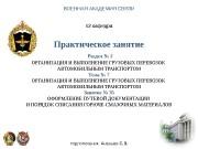 Презентация ПЗ 35 Оформление путевой документации и порядок списания горюче-смазочных материалов