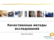 Презентация qualitative research presentation Качampкол.