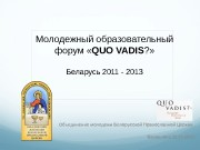 Молодежный образовательный форум « QUO  VADIS ?
