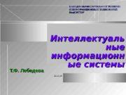 19. 12. 16 Интеллектуаль ные информационн ые системы