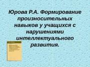 Презентация Р.А.Юрова