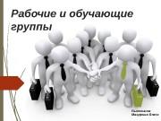 Рабочие и обучающие группы Выполнила: Мазуренко Олеся