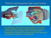 Презентация Работа автосцепки СА -3