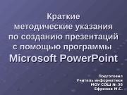 Презентация Работа в Power Point