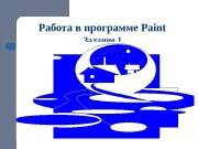 Презентация Работа в программе Paint