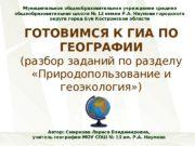 Муниципальное общеобразовательное учреждение средняя общеобразовательная школа № 13