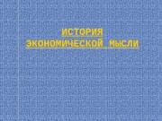 Презентация Радченко economics short history