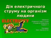Презентация Радчук А.І