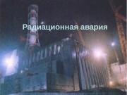 Презентация радиационая авария