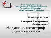 Презентация радиационная авария