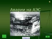 Презентация Радиационные аварии