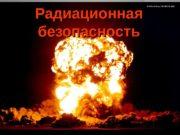Биологическое действие радиации Радиационная безопасность  Радиоактивность это