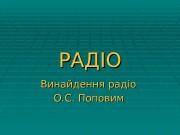 Презентация radio popov